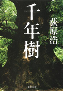 千年樹(集英社文庫)