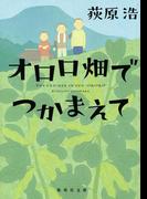 【期間限定価格】オロロ畑でつかまえて(集英社文庫)