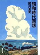 昭和時代回想(集英社文庫)