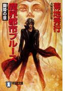 魔界都市ブルース5〈幽姫の章〉(祥伝社文庫)