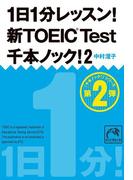 1日1分レッスン!新TOEIC Test 千本ノック!2(祥伝社黄金文庫)