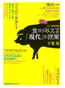 食からみえる「現代」の授業(「ひと」BOOKS)