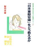 「日本軍慰安婦」をどう教えるか(教科書に書かれなかった戦争)