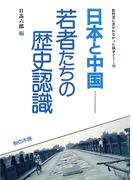 日本と中国 若者たちの歴史認識(教科書に書かれなかった戦争)