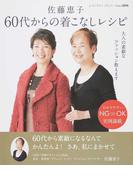 佐藤恵子60代からの着こなしレシピ 大人の素敵なファッション教えます (レディブティックシリーズ)(レディブティックシリーズ)