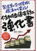 付加価値会計の強化書 製造業の原価管理を根本から変える! だれにでもわかりやすくやさしくやくにたつ
