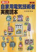 絵とき自家用電気技術者実務読本 第5版