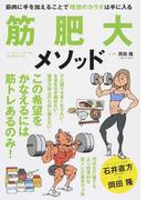 筋肥大メソッド 筋肉に手を加えることで理想のカラダは手に入る (B.B.MOOK)(B.B.MOOK)