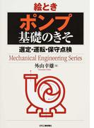 絵ときポンプ基礎のきそ 選定・運転・保守点検 (Mechanical Engineering Series)