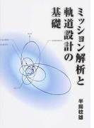 ミッション解析と軌道設計の基礎