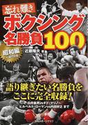 忘れ難きボクシング名勝負100 昭和編 不滅の50番 (日刊スポーツグラフ)