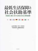 最低生活保障と社会扶助基準 先進8ケ国における決定方式と参照目標