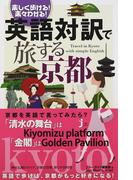英語対訳で旅する京都 楽しく歩ける!楽々わかる! (じっぴコンパクト新書)