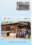 福井県エスペラント運動史