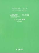 ふれあい 1974年日本テレビ系全国ネット「われら青春!」挿入歌 (ピアノ&ギター・ピース ピアノソロ&ギター弾き語り)