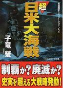 超日米大海戦 長編戦記シミュレーション・ノベル (コスミック文庫)(コスミック文庫)