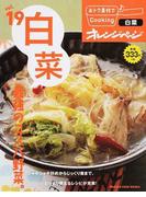 おトク素材でCooking vol.19 白菜最強のコスパ野菜。 (ORANGE PAGE BOOKS)(ORANGE PAGE BOOKS)