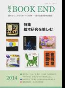 絵本BOOK END 2014 特集絵本研究を愉しむ