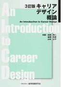 キャリアデザイン概論 3訂版