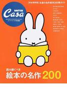 読み継ぐべき絵本の名作200 完全保存版 (マガジンハウスムック)(マガジンハウスムック)