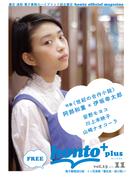 [無料]honto+(ホントプラス)vol.15 2014年11月号