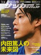 週刊サッカーダイジェスト 2014年11/18号