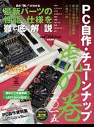 PC自作・チューンナップ虎の巻 二〇一五(DOS/V POWER REPORT)