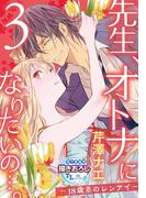 先生、オトナになりたいの…。―18歳差のレンアイ― 3(TL濡恋コミックス)