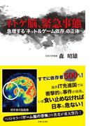 ネトゲ脳、緊急事態