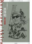 黒澤明 ――日本映画の巨人(ちくま評伝シリーズ〈ポルトレ〉)