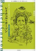 レイチェル・カーソン ――『沈黙の春』で環境問題を訴えた生物学者(ちくま評伝シリーズ〈ポルトレ〉)