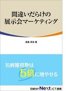 間違いだらけの展示会マーケティング(日経BP Next ICT選書)(日経BP Next ICT選書)