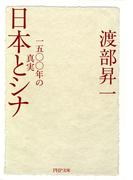 日本とシナ(PHP文庫)