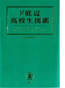 ド底辺高校生図鑑(SPA!BOOKS)