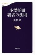 小澤征爾 覇者の法則(文春新書)