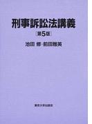 刑事訴訟法講義 第5版