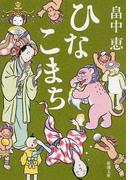 ひなこまち (新潮文庫 「しゃばけ」シリーズ)(新潮文庫)
