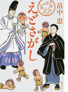 えどさがし しゃばけ外伝 (新潮文庫 「しゃばけ」シリーズ)(新潮文庫)