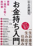 お金持ち入門 資産1億円を築く教科書