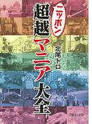 ニッポン超越マニア大全 (文庫ぎんが堂)(文庫ぎんが堂)