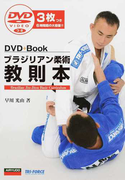 ブラジリアン柔術教則本 (DVD+Book)