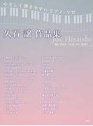 久石譲作品集 2014 (やさしく弾きやすいピアノ・ソロ)