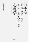 日本人の日本人によるアメリカ人のための心理学 アメリカを訴えた日本人 2