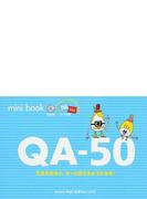 mini book QA-50 文法を知ると、もっと話せるようになる!