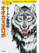 シートン動物記オオカミ王ロボ 野生動物のおどろくべき知恵、そして深い愛情 (10歳までに読みたい世界名作)