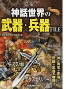 神話世界の武器・兵器FILE ヴィジュアル版