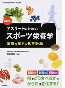 アスリートのためのスポーツ栄養学 最新版 栄養の基本と食事計画 (GAKKEN SPORTS BOOKS)(学研スポーツブックス)
