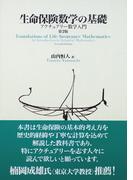 生命保険数学の基礎 アクチュアリー数学入門 第2版
