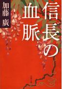 信長の血脈 (文春文庫)(文春文庫)