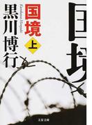 国境 上 (文春文庫 シリーズ疫病神)(文春文庫)